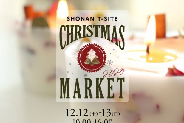 湘南T-SITE クリスマスマーケット 2020 〜クリスマスにちょっといいものを〜